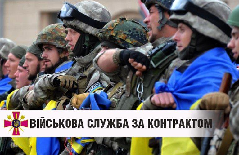 Картинки по запросу військова служба за контрактом