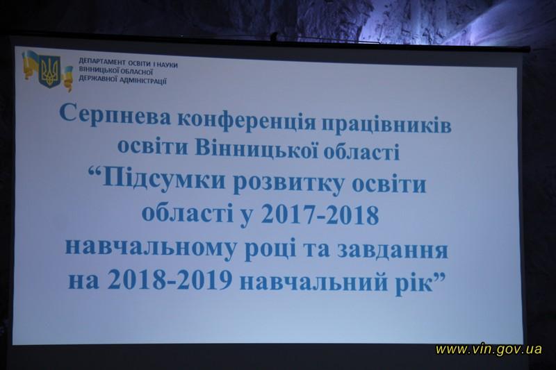 Відбулась серпнева конференція педагогічних працівників Вінницької області
