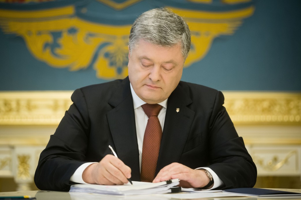 Президент увів у дію рішення РНБО щодо пропозицій до Державного бюджету України на 2018 рік із забезпечення національної безпеки і оборони України