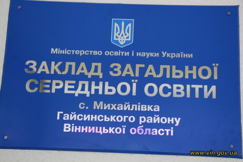 Відкриття нового приміщення Михайлівської школи