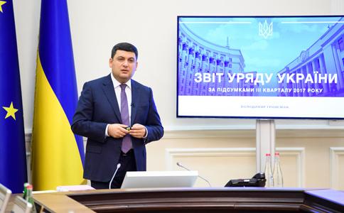 Глава Уряду презентував звіт роботи Кабінету Міністрів за підсумками третього кварталу